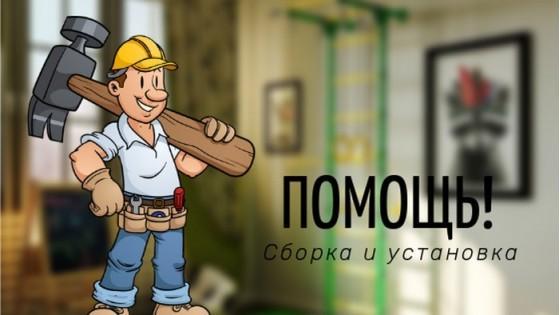 Сборка и установка Минск